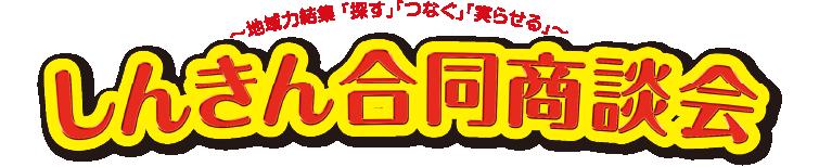 しんきん合同商談会テスト